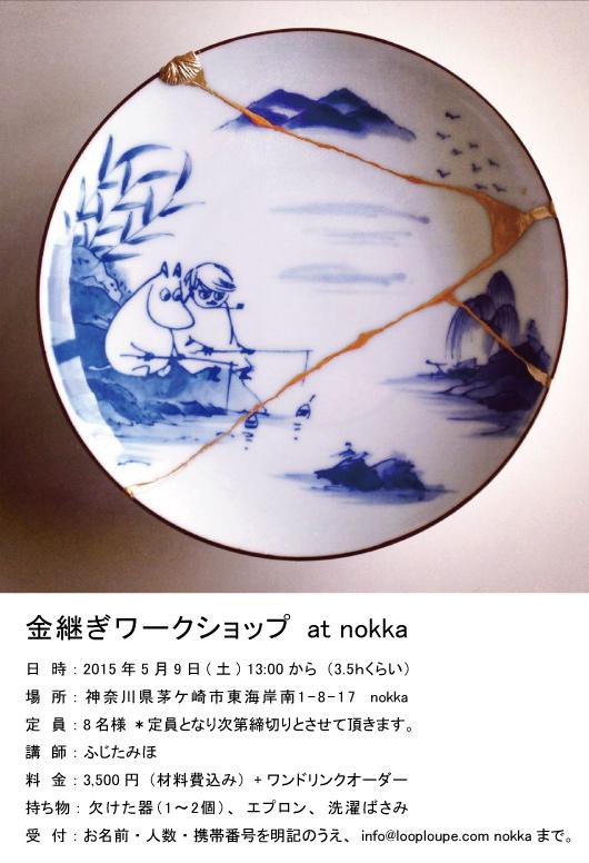金継ぎワークショップ-4.jpg