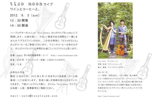 2012-06-03-ticomoon.jpg